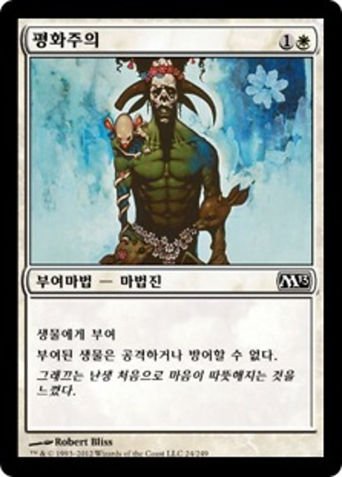 Pacifism (M13)