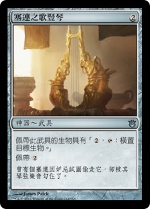 Siren Song Lyre (BNG)