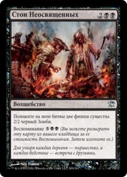 Moan of the Unhallowed (ISD)