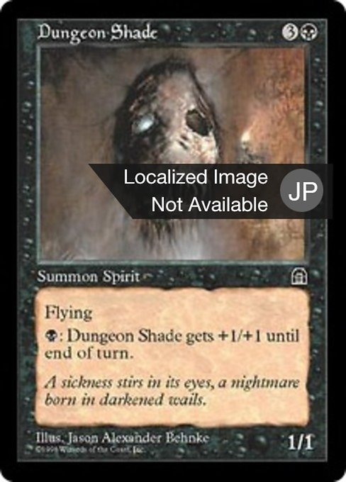 Dungeon Shade (STH)