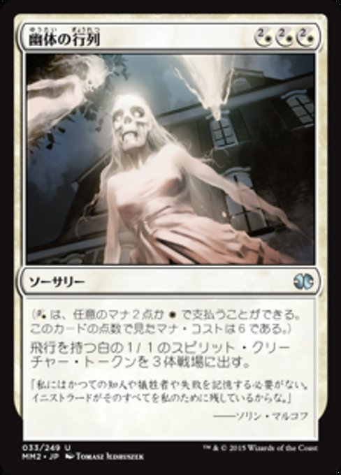 Spectral Procession (MM2)