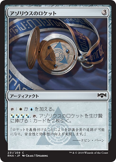 Azorius Locket (RNA)