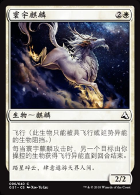 Heavenly Qilin (GS1)