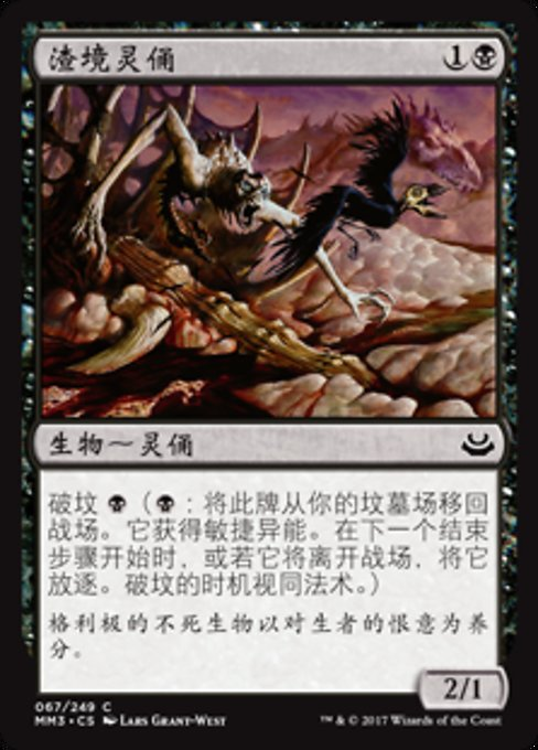 Dregscape Zombie (MM3)