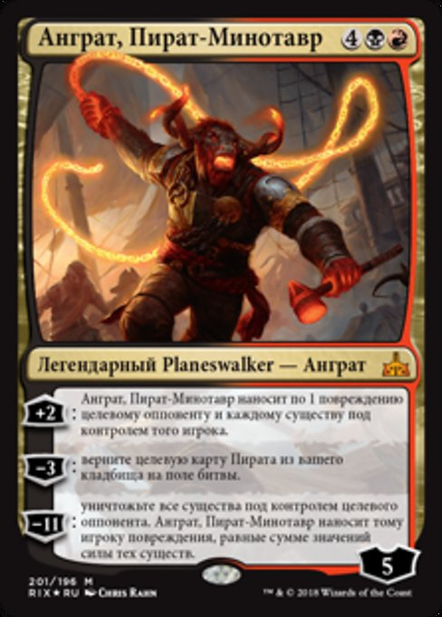 Angrath, Minotaur Pirate (RIX)