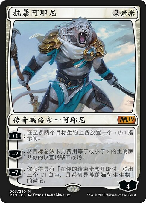 Ajani, Adversary of Tyrants (M19)