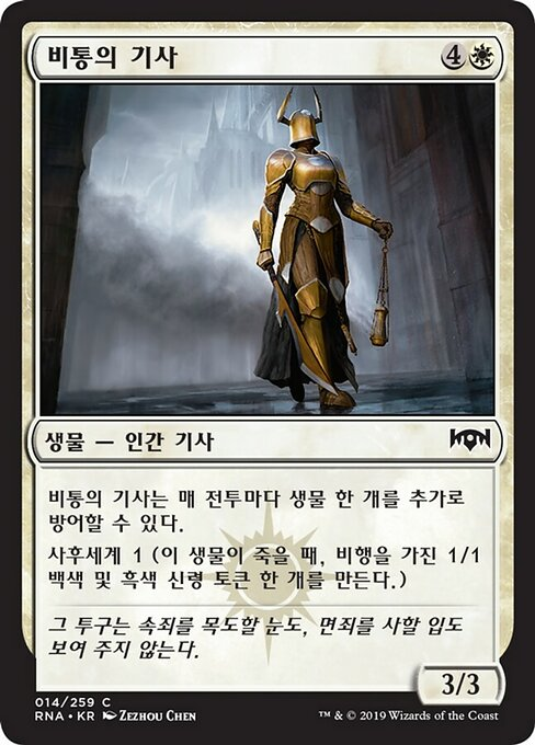 Knight of Sorrows (RNA)