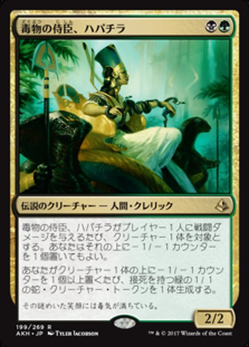 Hapatra, Vizier of Poisons (AKH)