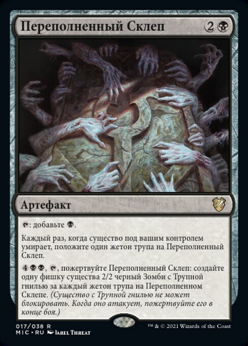 Crowded Crypt (MIC)