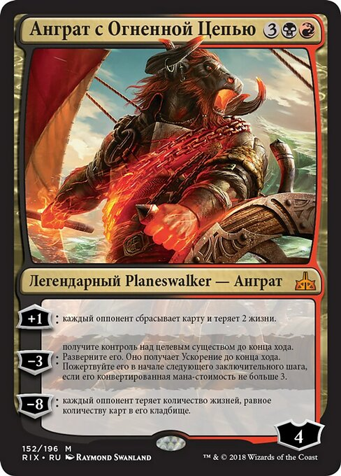 Angrath, the Flame-Chained (RIX)