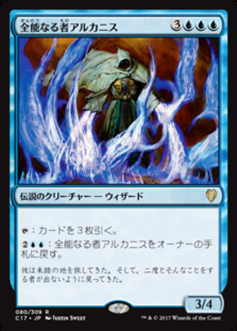 Arcanis the Omnipotent (C17)