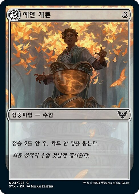 Introduction to Prophecy (STX)