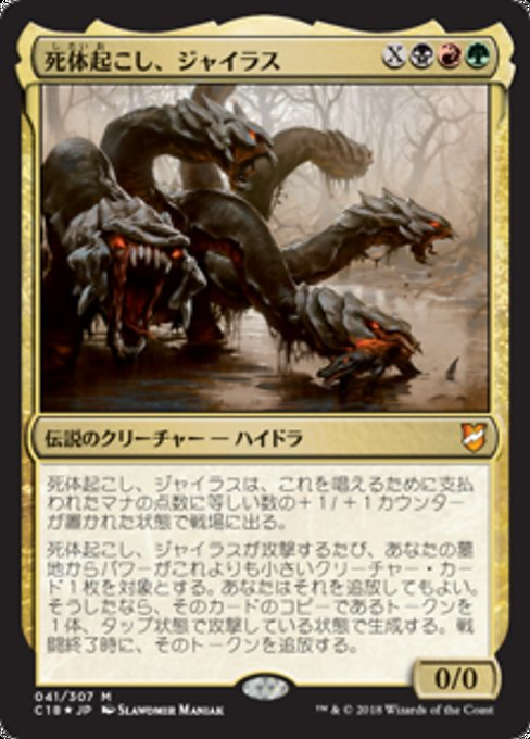 Gyrus, Waker of Corpses (C18)