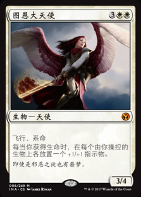 Archangel of Thune (IMA)