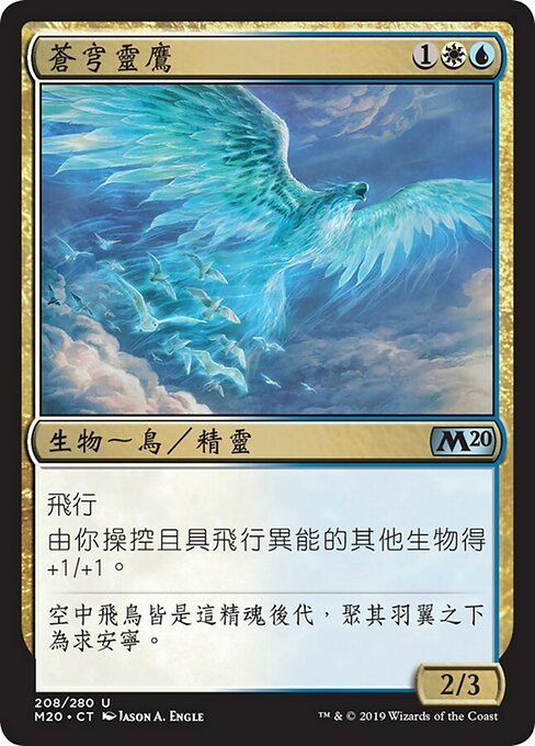Empyrean Eagle (M20)