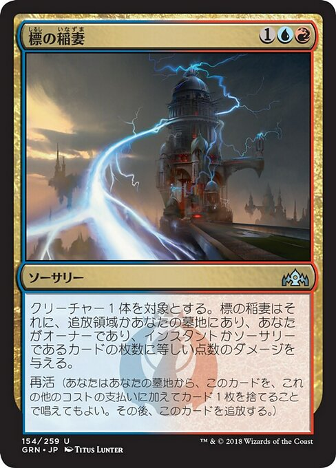 Beacon Bolt (GRN)