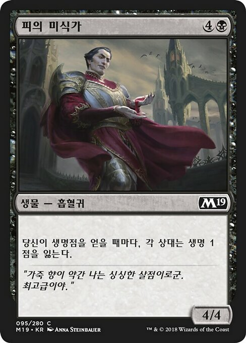 Epicure of Blood (M19)