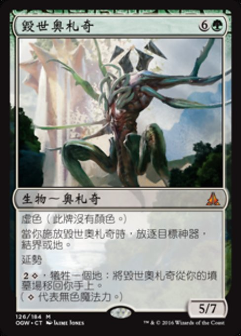 World Breaker (OGW)