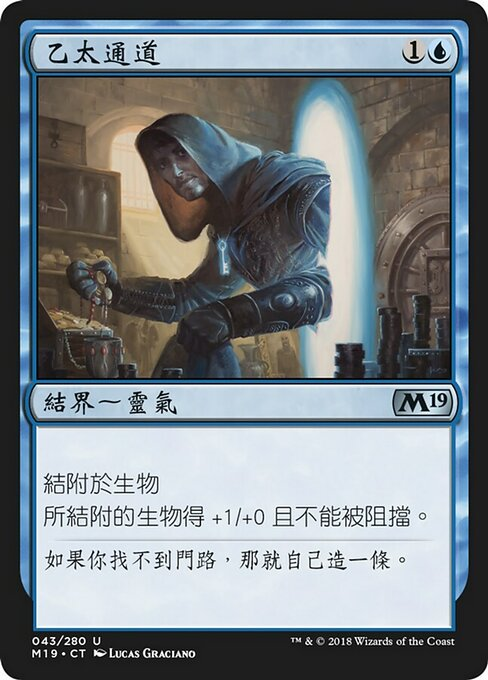 Aether Tunnel (M19)