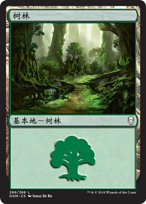 Forest (DOM)