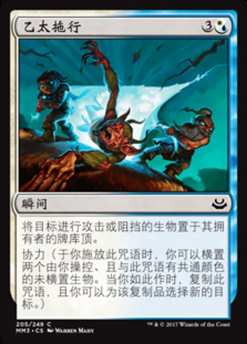 Aethertow (MM3)