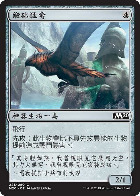 Anvilwrought Raptor (M20)