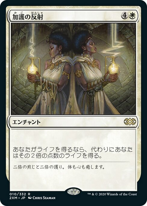 Boon Reflection (2XM)