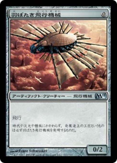 Ornithopter (M11)