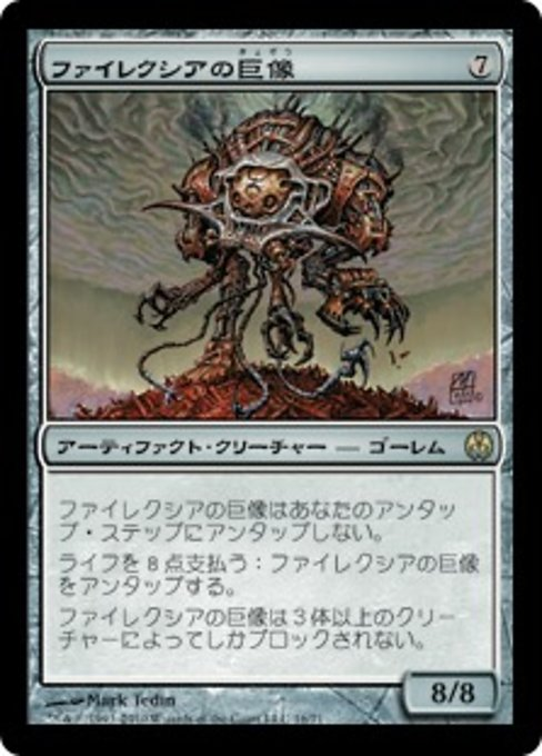 Phyrexian Colossus (DDE)