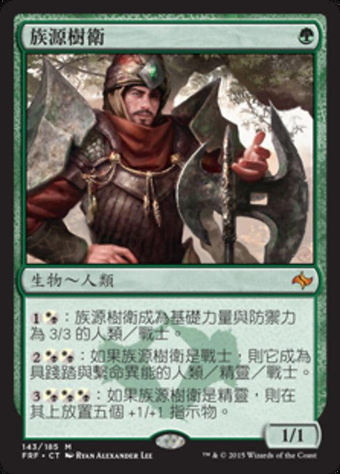 Warden of the First Tree (FRF)