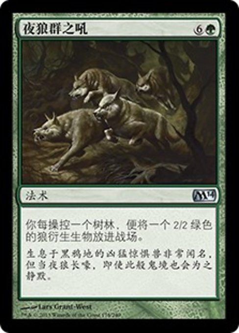 Howl of the Night Pack (M14)