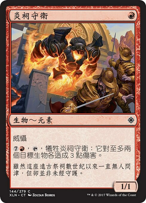 Fire Shrine Keeper (XLN)