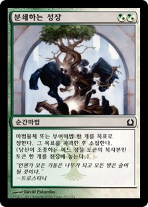 Sundering Growth (RTR)
