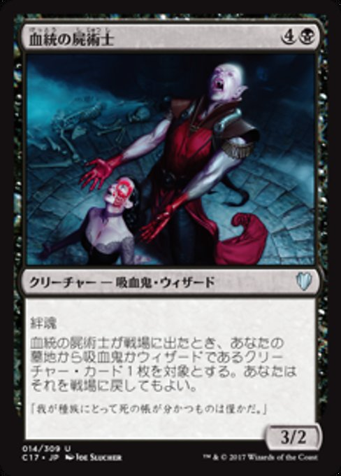 Bloodline Necromancer (C17)