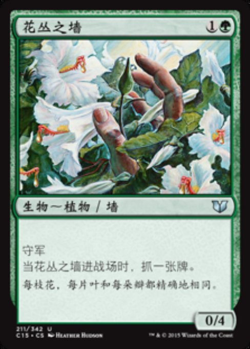 Wall of Blossoms (C15)