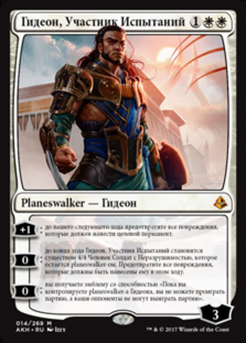 Gideon of the Trials (AKH)