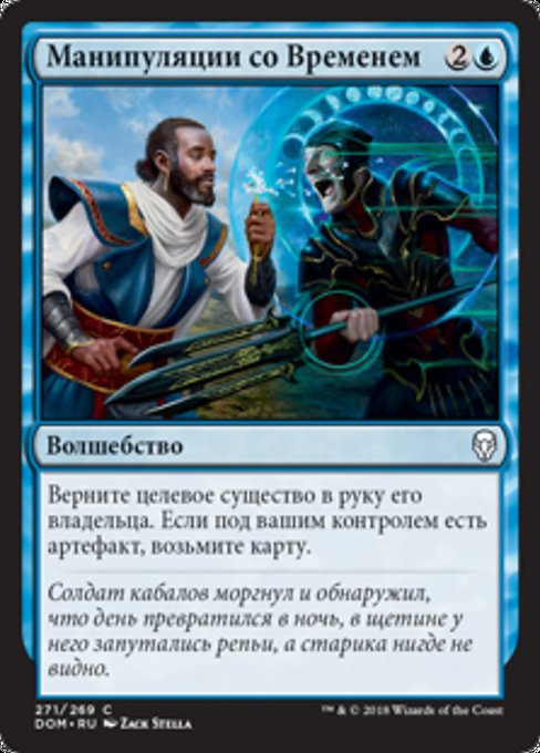 Temporal Machinations (DOM)