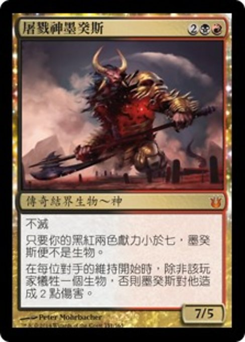 Mogis, God of Slaughter (BNG)