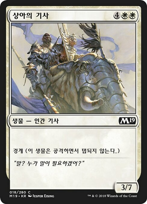 Knight of the Tusk (M19)