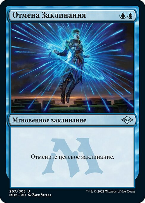 Counterspell (MH2)
