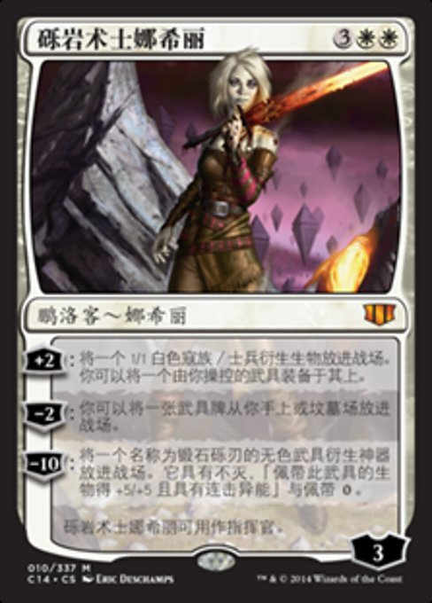 Nahiri, the Lithomancer (C14)