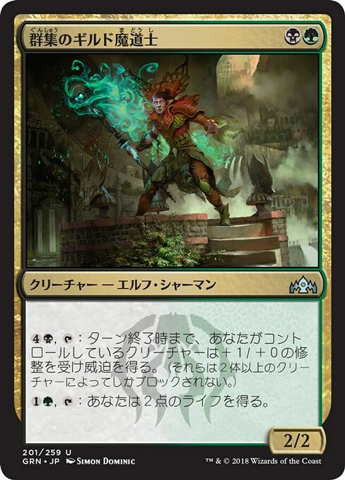 Swarm Guildmage (GRN)