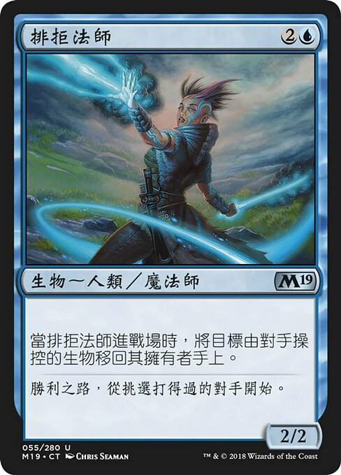 Exclusion Mage (M19)