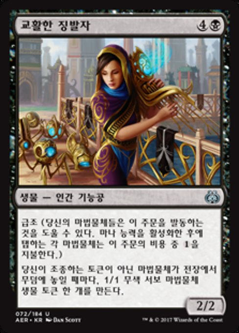 Sly Requisitioner (AER)