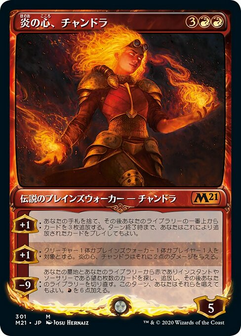 Chandra, Heart of Fire (M21)