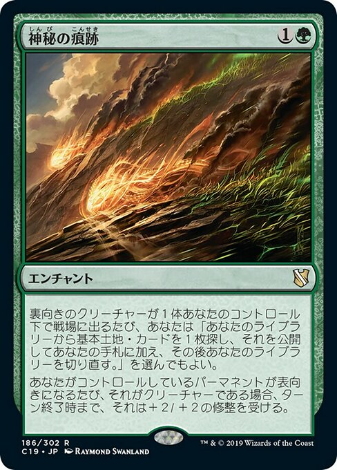 Trail of Mystery (C19)