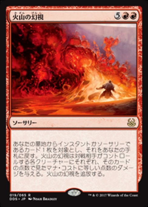 Volcanic Vision (DDS)