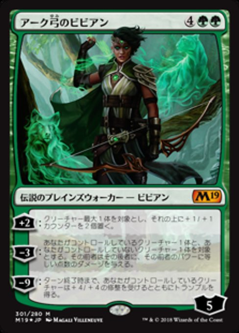 Vivien of the Arkbow (M19)