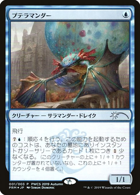 Pteramander (PPRO)