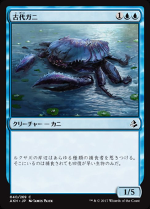 Ancient Crab (AKH)